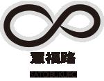慧福路-現代の陰陽師・橋本慧公式サイト